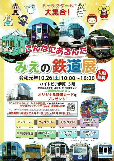 『vol.3860 みえの鉄道展10月26日』_e0040714_16465812.jpg