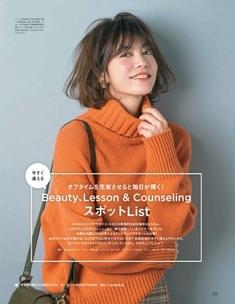 発行部数20万部の超人気女性ファッション誌に_d0018315_22015007.jpg