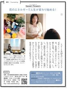 発行部数20万部の超人気女性ファッション誌に_d0018315_22015792.jpg