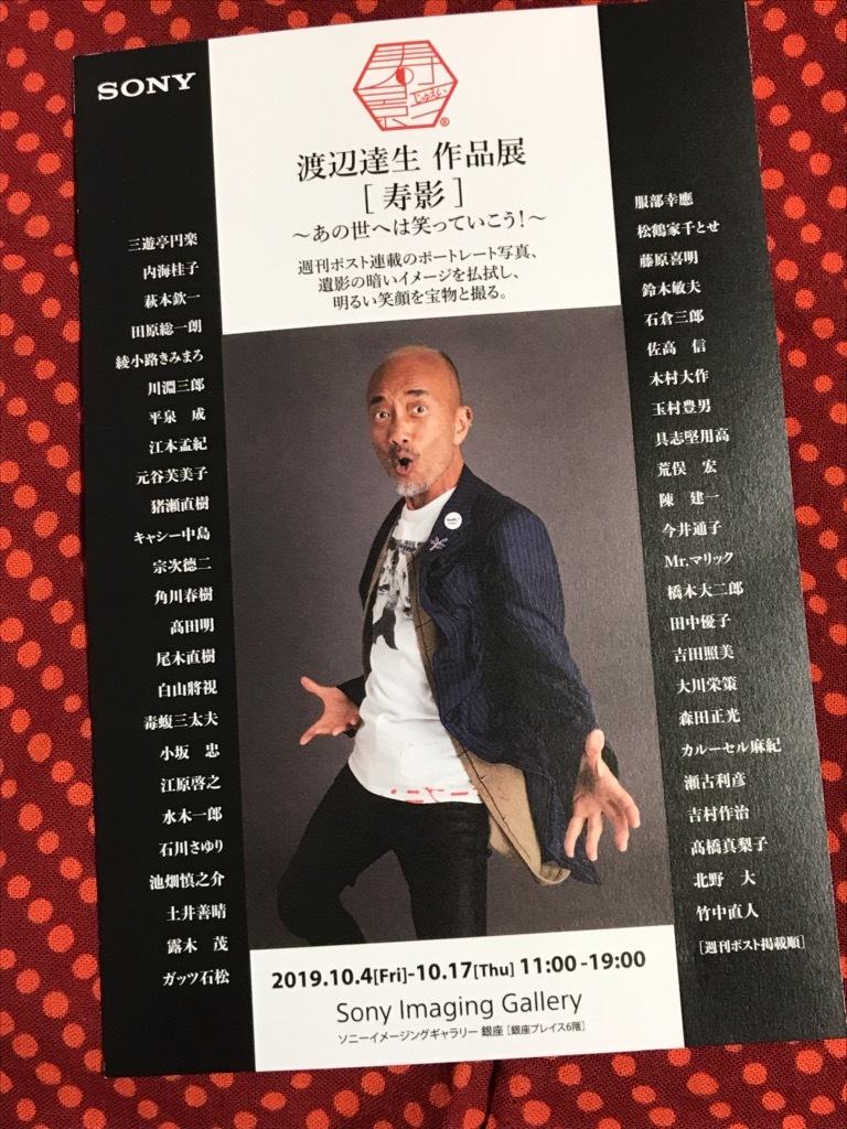 渡辺達生様 作品展【寿影】のお知らせ_f0170915_14045408.jpg