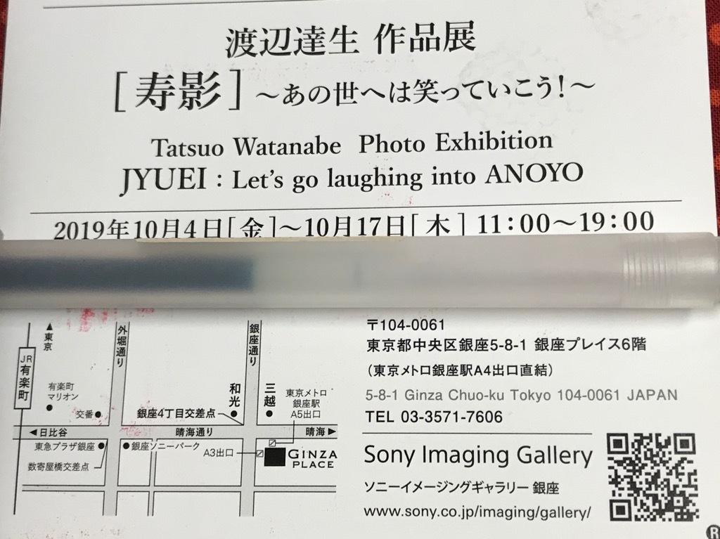 渡辺達生様 作品展【寿影】のお知らせ_f0170915_14062099.jpg