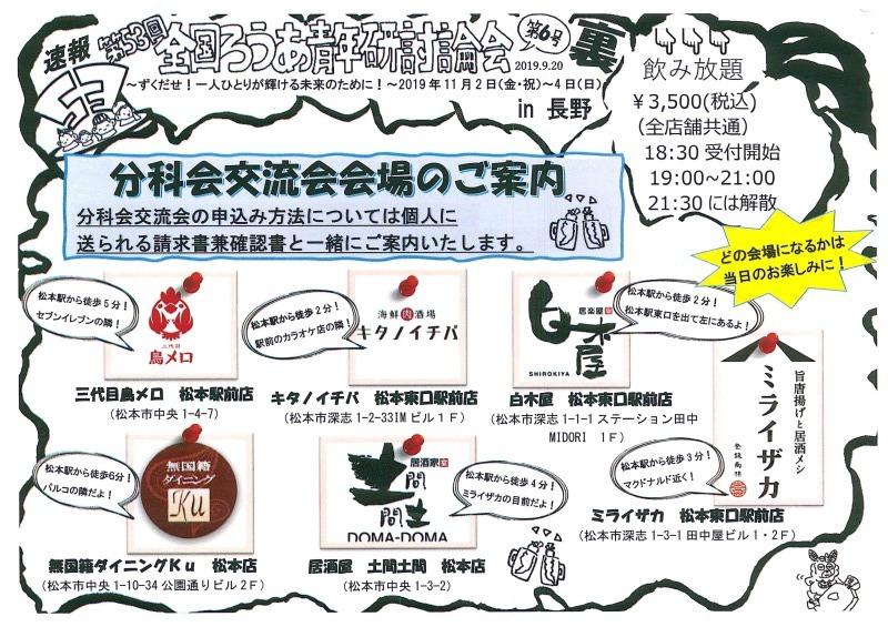 全国ろうあ青年研究討論会 in 長野_d0070316_17262109.jpg
