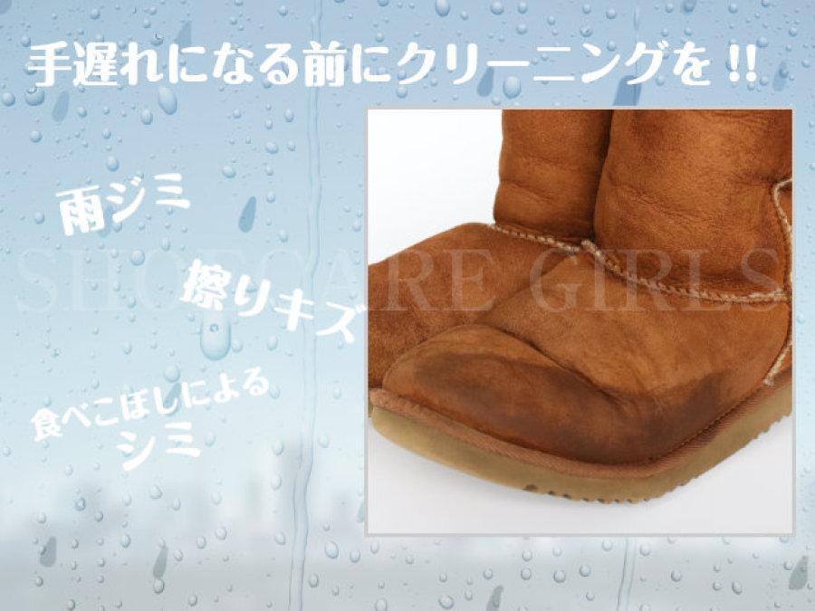 面倒くさがりさんにおすすめ!スエードやブーツのケアはまとめてプロにおまかせ_f0283816_11074304.jpg