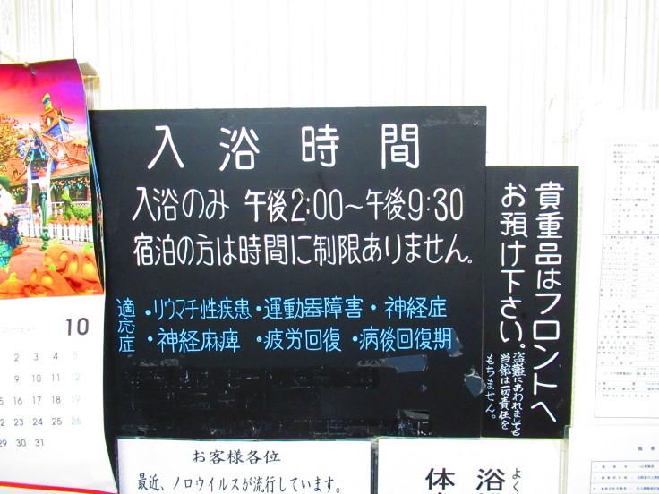 取材後に標茶町藤花温泉ホテルで入浴 2019.09.27_c0191622_00275103.jpg