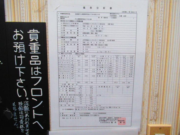 取材後に標茶町藤花温泉ホテルで入浴 2019.09.27_c0191622_00291653.jpg