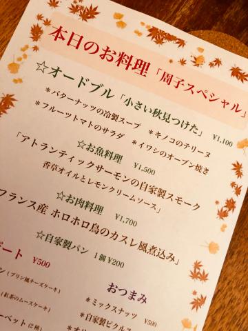 小さい秋みつけた❣️ライブ_b0099226_10343538.jpg