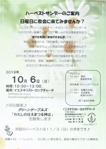 10月6日(日) ハーベストサンデーのお知らせ!_d0120628_23234631.jpg