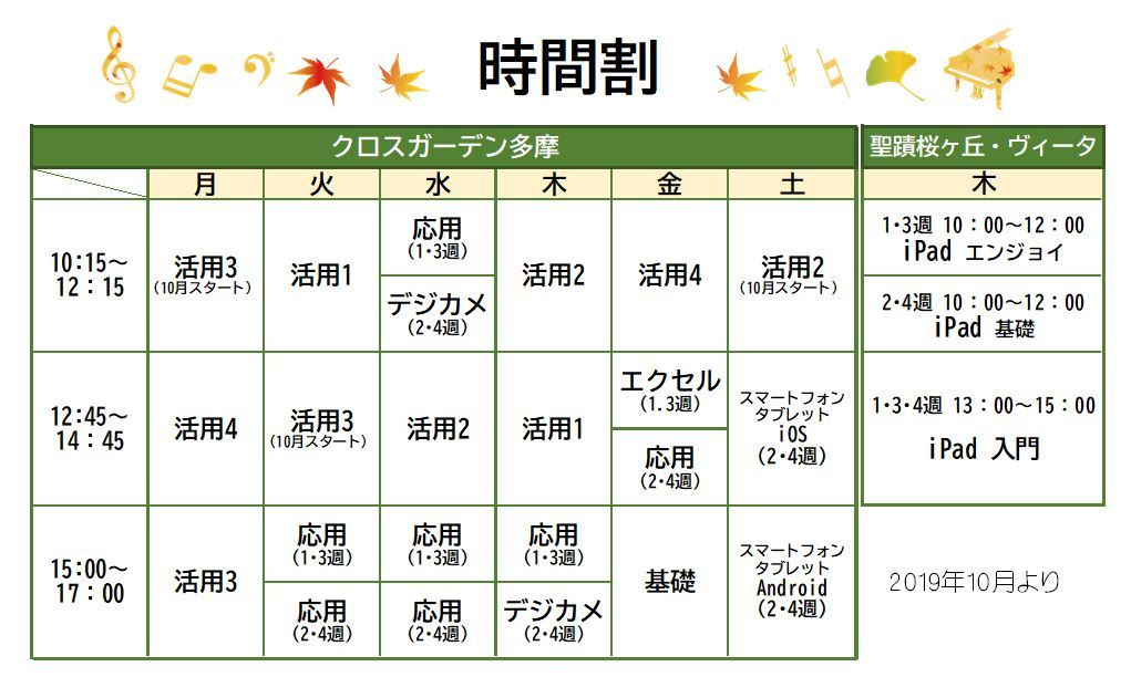 10月からの時間割_b0221643_13120431.jpg