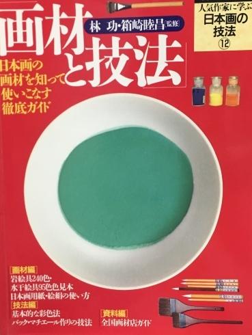 日本画の技法書_c0160745_16433484.jpeg