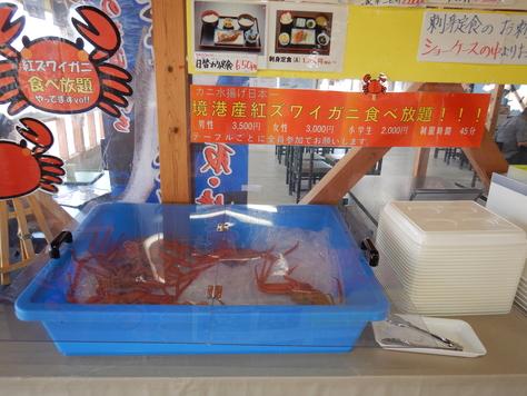 酒と蕎麦の日々55-2、鳥取県境港へ_f0175450_18164733.jpg