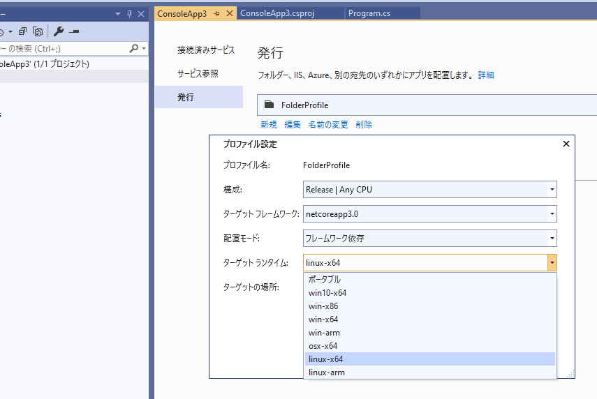 .NET Core 3.0 の単一実行可能ファイル生成を手なずける_d0079457_18410666.png