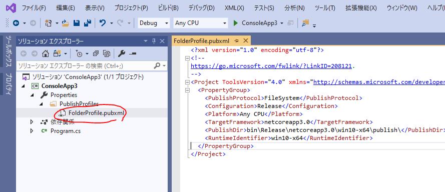 .NET Core 3.0 の単一実行可能ファイル生成を手なずける_d0079457_18410685.png