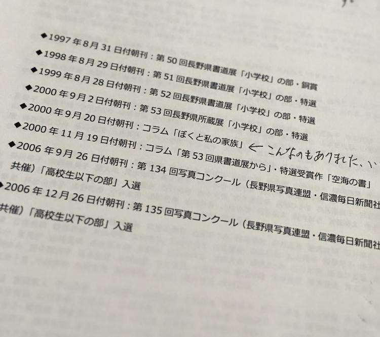 【掲載】信濃毎日新聞_b0132059_12423362.jpg