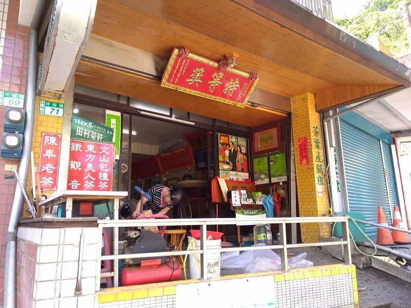 茶々っと台湾②坪林へ_b0141264_19505702.jpg