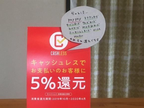 【5%還元】キャッシュレス事業に参加します_f0220272_15333602.jpg