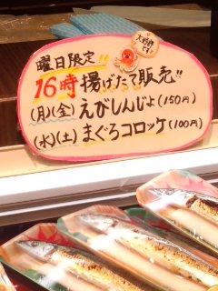 新宿 吉川水産のまぐろコロッケ_f0112873_23333268.jpg