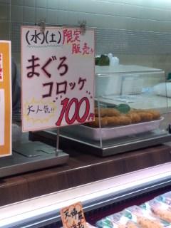 新宿 吉川水産のまぐろコロッケ_f0112873_2333939.jpg