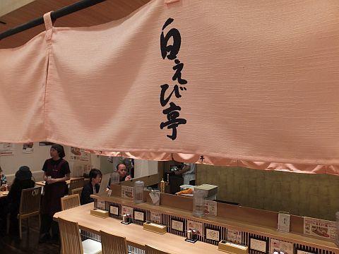 富山で白エビ & 富山ブラック_e0146484_21081908.jpg