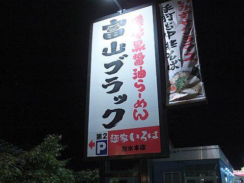 富山で白エビ & 富山ブラック_e0146484_21084543.jpg