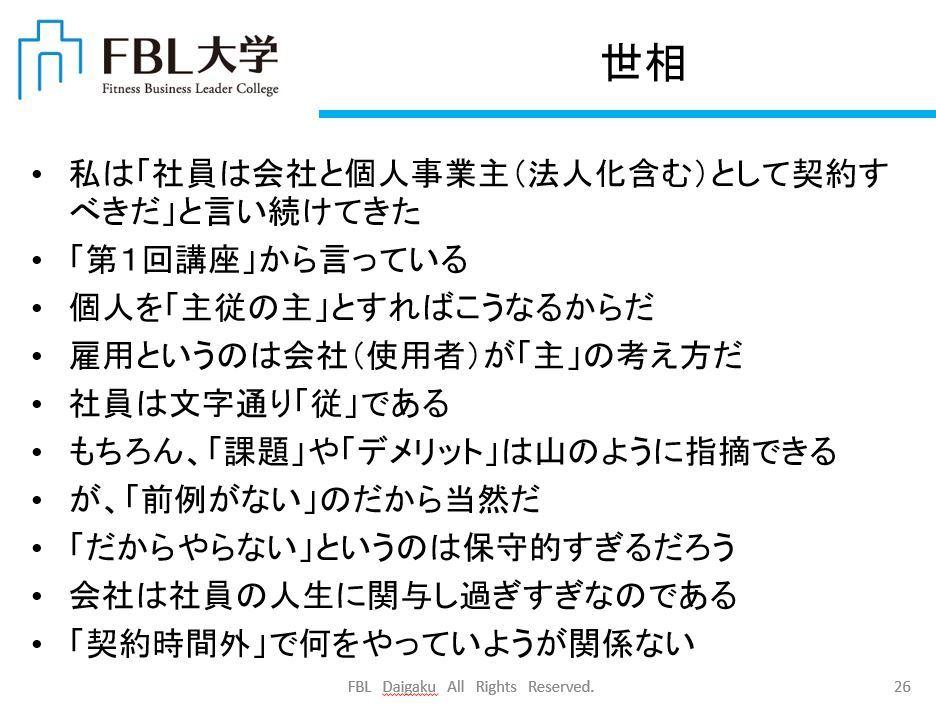 No.4401 9月27日(金):もはや「正社員」でいる意味はない_b0113993_11003471.jpg