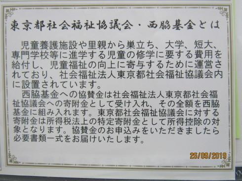 西脇基金チャリティーコンサート_e0185893_07275384.jpg