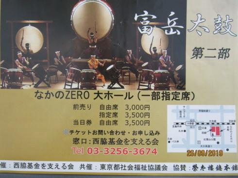 西脇基金チャリティーコンサート_e0185893_07303322.jpg