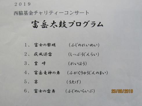 西脇基金チャリティーコンサート_e0185893_07305004.jpg