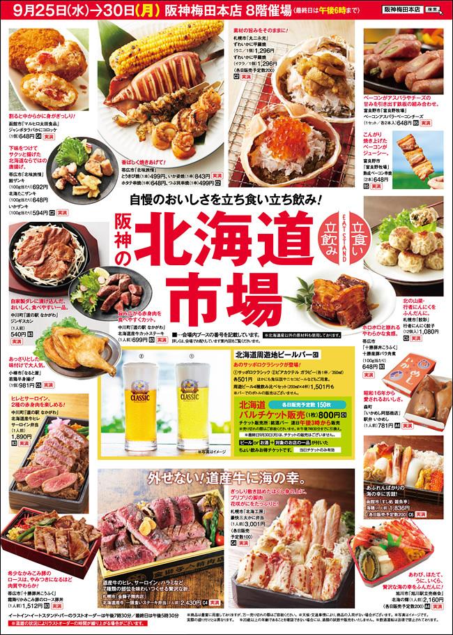 北海道市場_f0204295_17562517.jpg