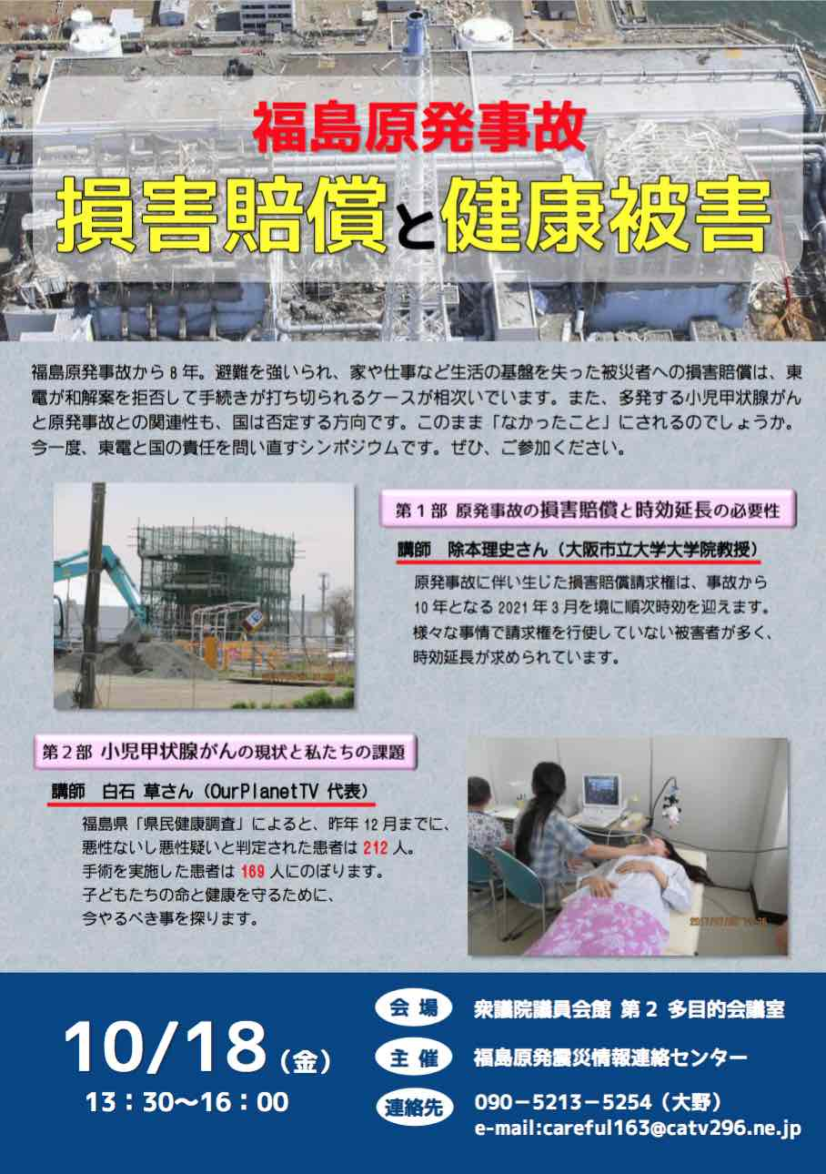 福島原発事故 損害賠償と健康被害シンポジウム_e0068696_1336194.jpg