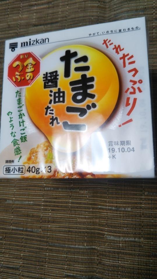 金のつぶ たまご醤油たれ_f0076001_20553022.jpg