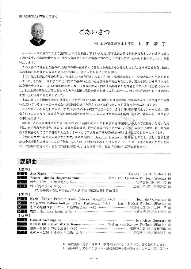東北支部大会_c0125004_14183079.jpg