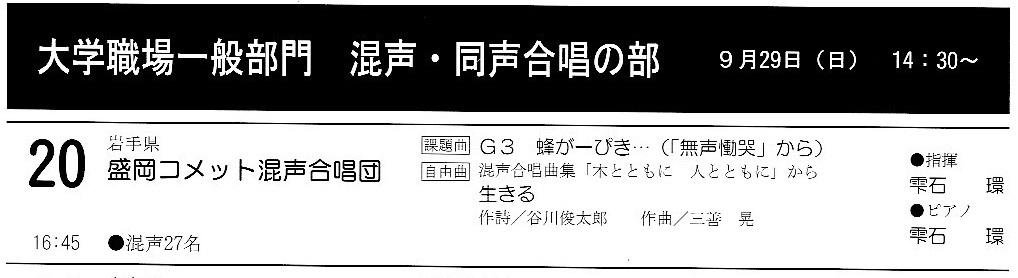 東北支部大会_c0125004_14190420.jpg