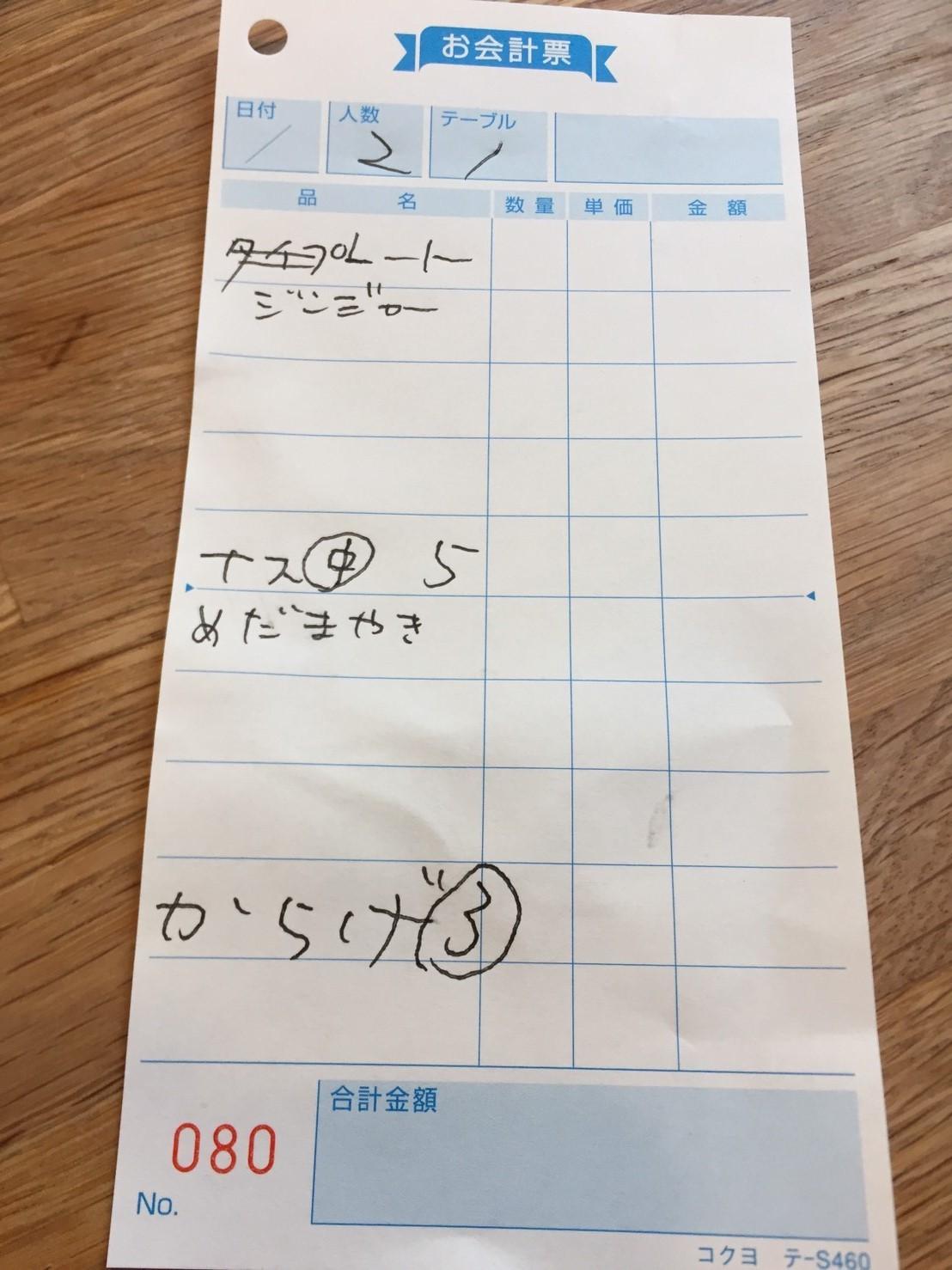 コサジイチ    タイ風ポークジンジャープレート_e0115904_12024056.jpg