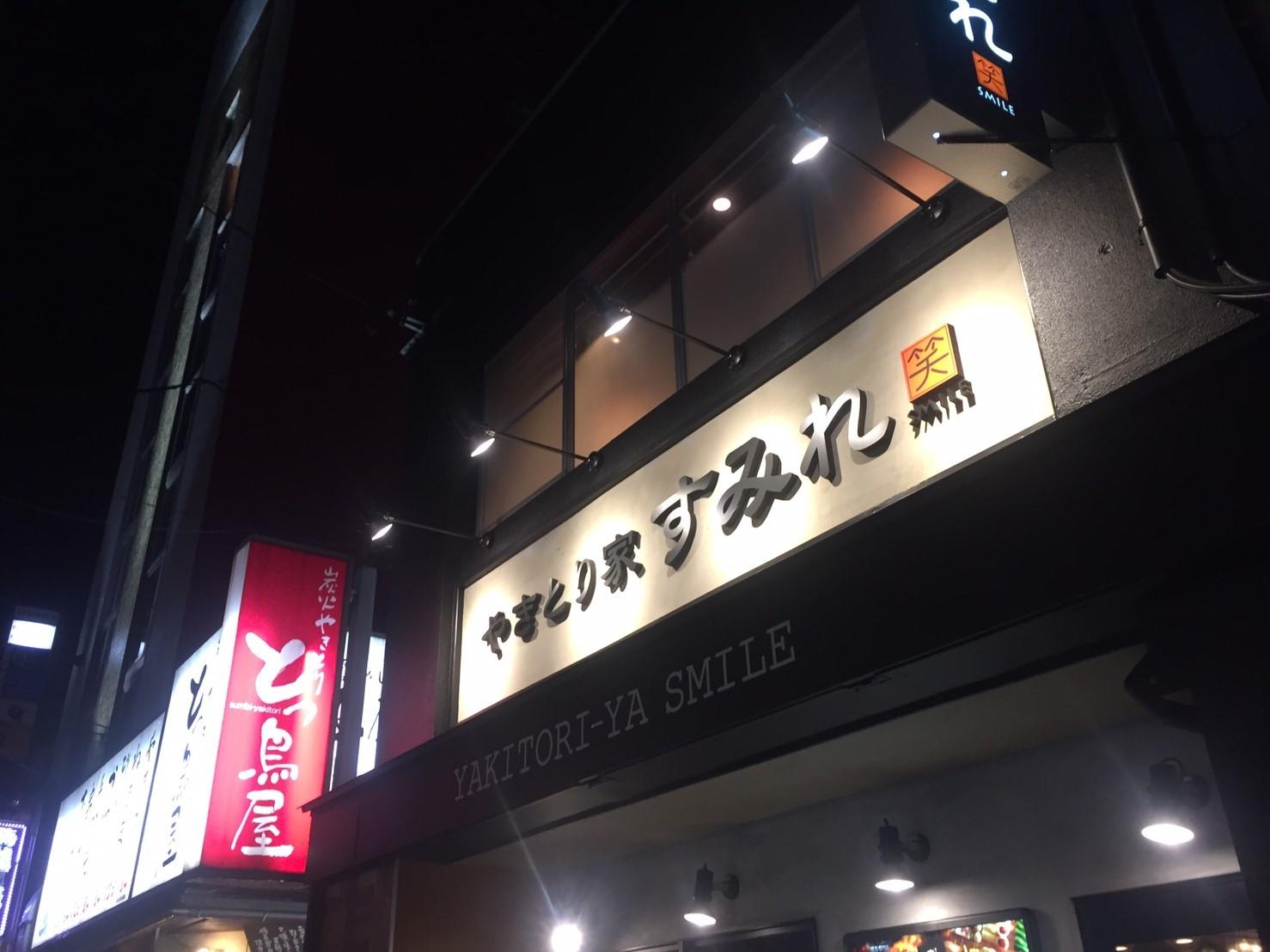 焼鳥屋すみれ  鳥取店_e0115904_13245173.jpg