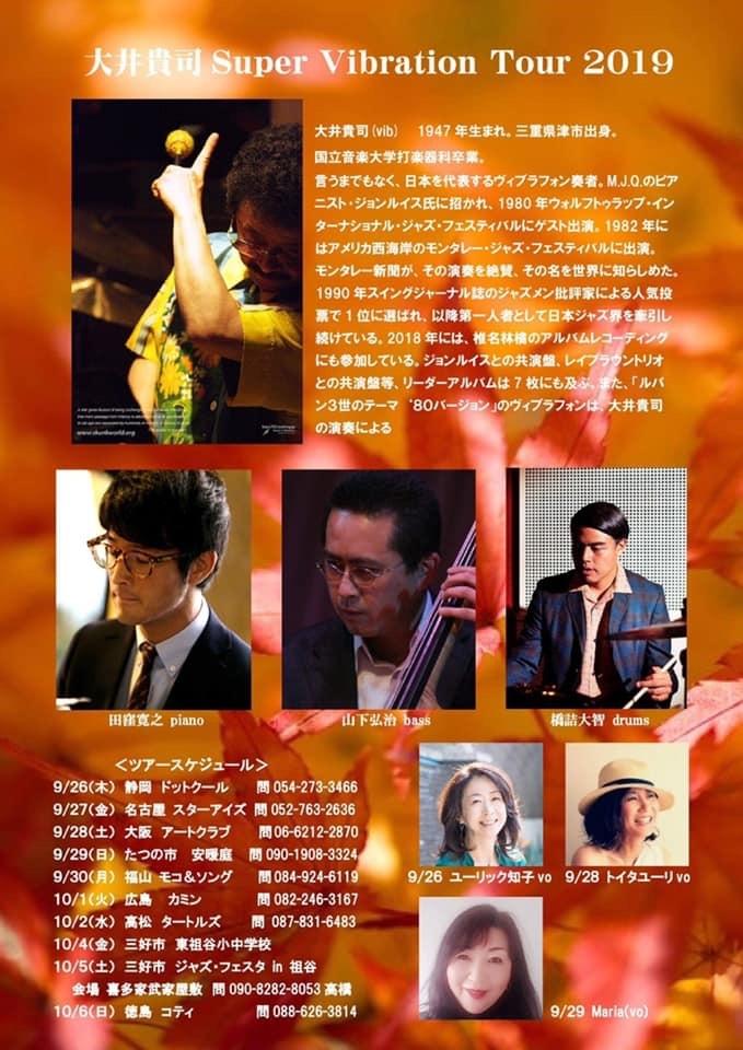 広島のジャズ Jazzlive Cominジャズライブカミン  10月1日のライブ_b0115606_11281977.jpeg