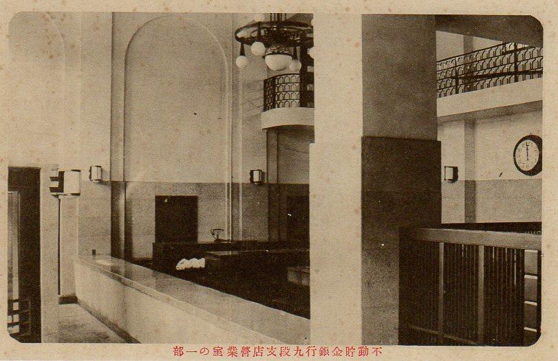 不動貯金銀行九段支店(建築家・関根要太郎作品研究)_f0142606_09205213.jpg