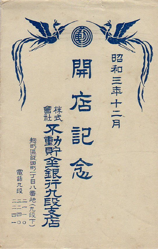 不動貯金銀行九段支店(建築家・関根要太郎作品研究)_f0142606_09233822.jpg