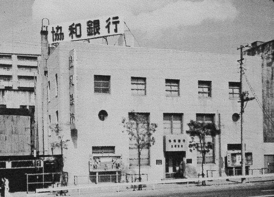 不動貯金銀行九段支店(建築家・関根要太郎作品研究)_f0142606_10410475.jpg
