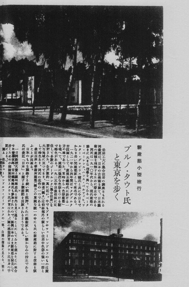 不動貯金銀行九段支店(建築家・関根要太郎作品研究)_f0142606_11022463.jpg