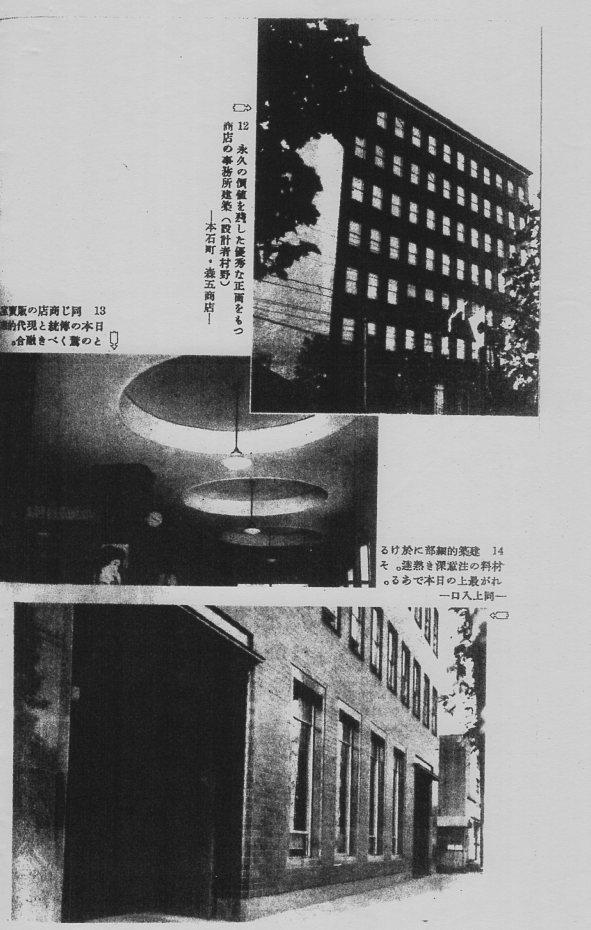 不動貯金銀行九段支店(建築家・関根要太郎作品研究)_f0142606_11041611.jpg