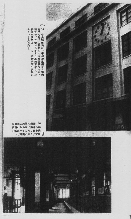 不動貯金銀行九段支店(建築家・関根要太郎作品研究)_f0142606_11051318.jpg