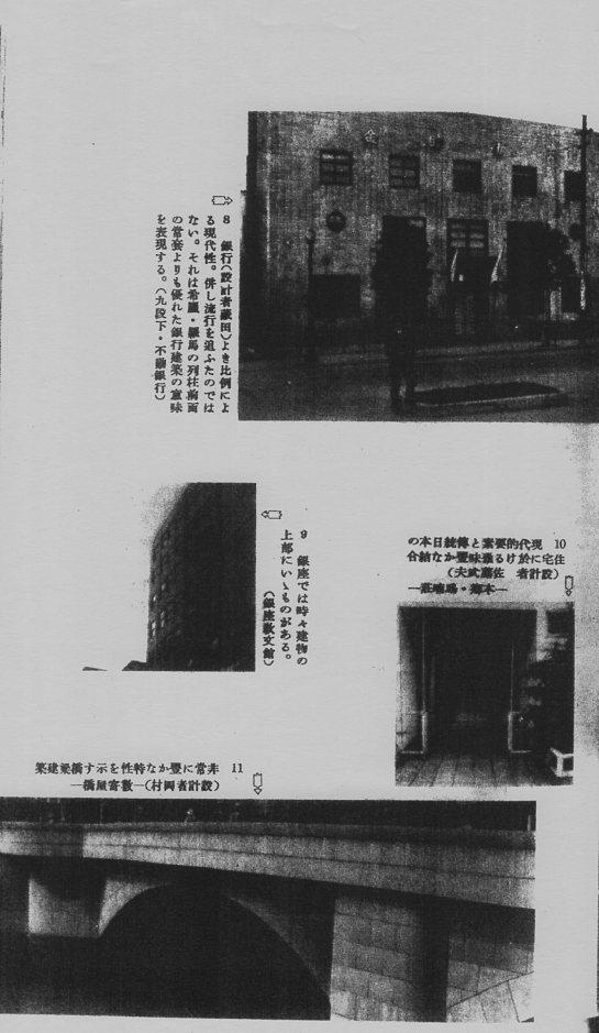 不動貯金銀行九段支店(建築家・関根要太郎作品研究)_f0142606_11060316.jpg