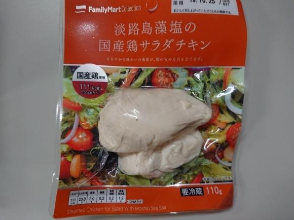 9/27夜勤めし 淡路島藻塩の国産鶏サラダチキンほか_b0042308_01383765.jpg