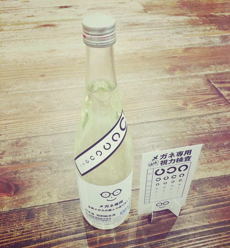 メガネ専用日本酒_d0367608_08091946.jpg