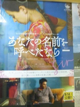 映画  「あなたの名前を呼べたなら」_b0198109_12111267.jpg