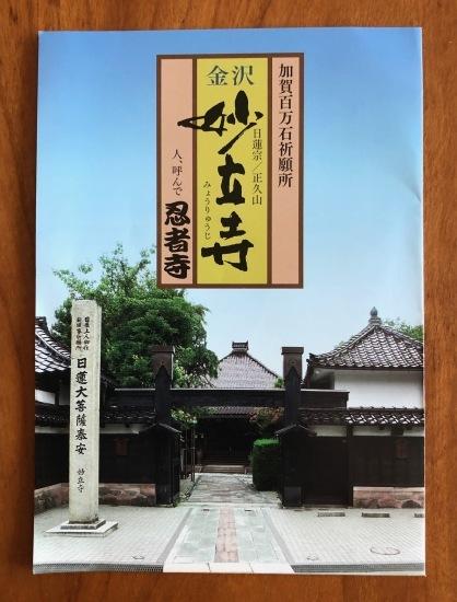 わがまま金沢旅行 その1_f0197215_13294396.jpeg