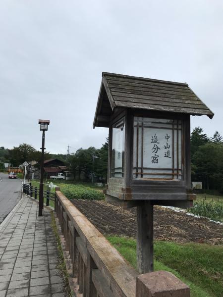軽井沢の旅 その5 @信濃追分_b0157216_17474912.jpg