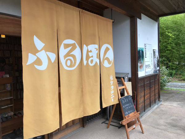 軽井沢の旅 その5 @信濃追分_b0157216_18022382.jpg