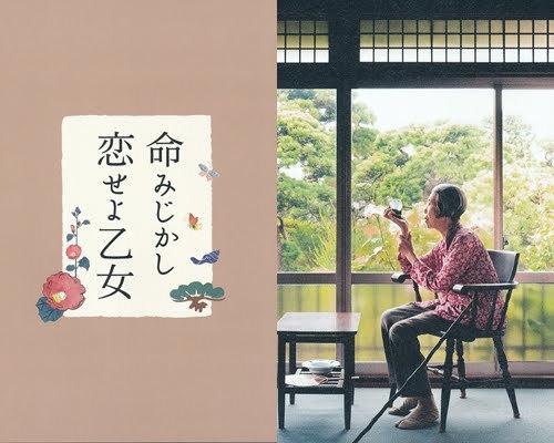 「命みじかし、恋せよ乙女」_c0026824_15290980.jpg