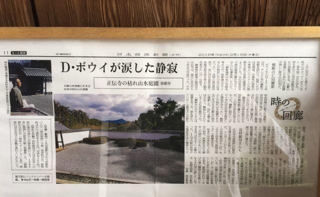 京都・正伝寺。_f0113224_01165555.jpg